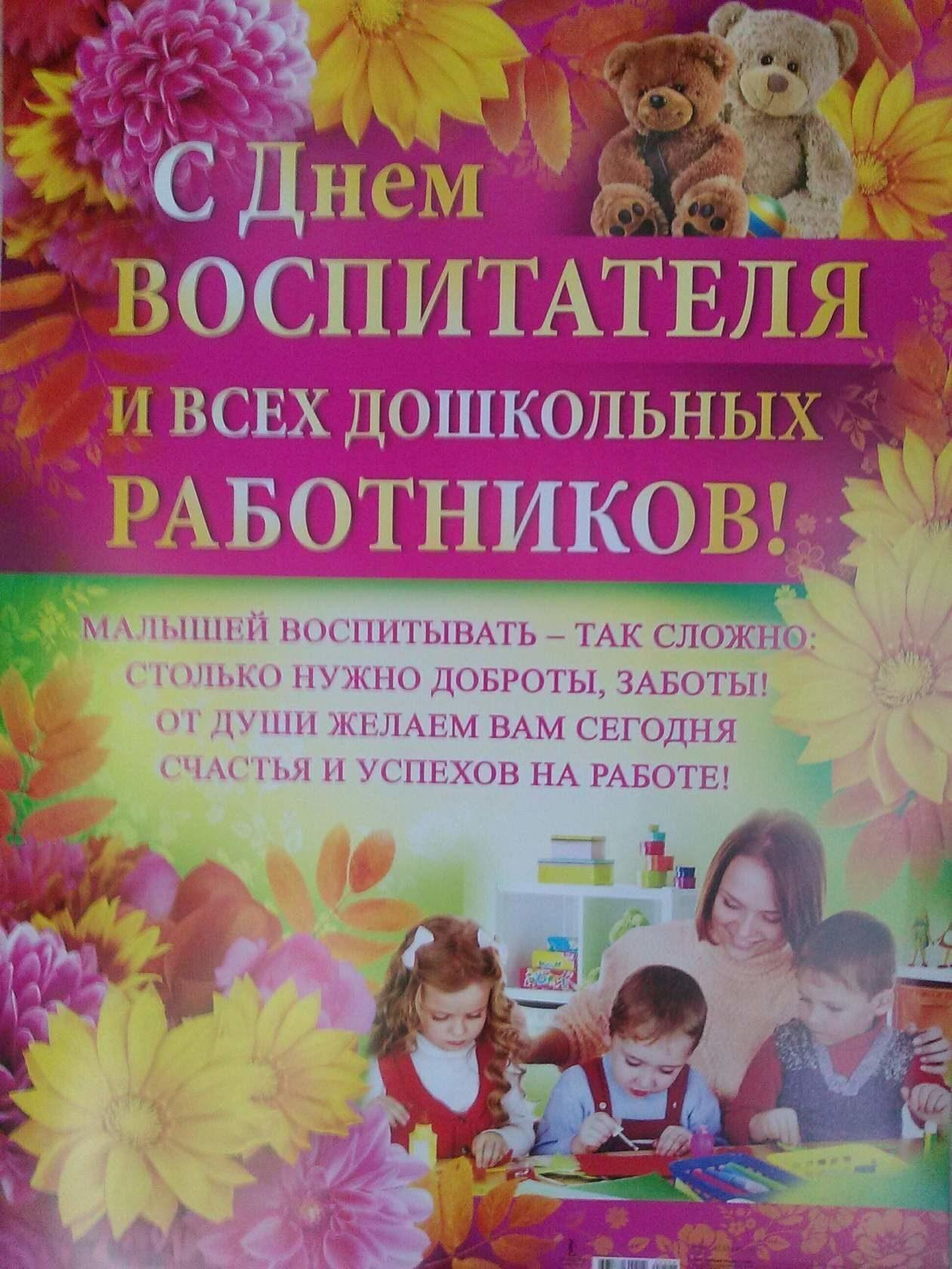 Что подарить на День Воспитателя Ребенок в детском саду 7