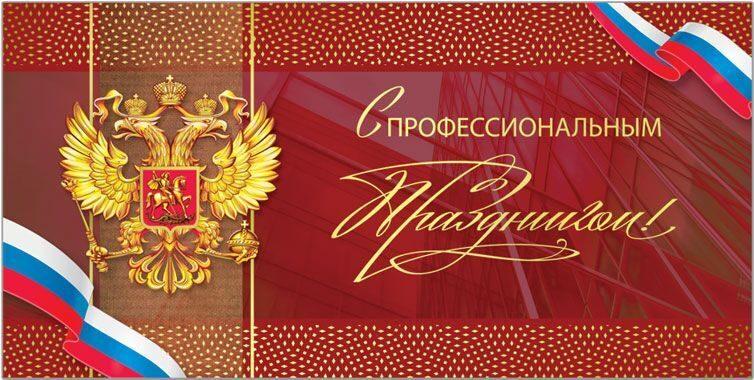 Поздравления с профессиональным праздником шаблон 36