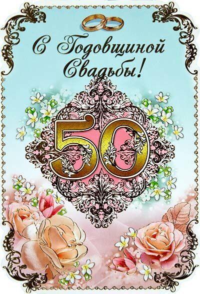 50 лет свадьба открытки 25