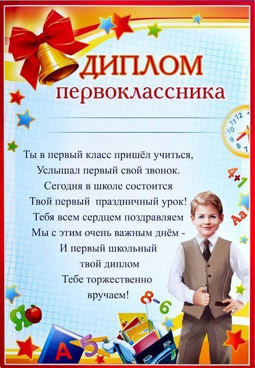 Диплом о высшем образовании узбекистана  и подписью одного диплом о высшем образовании узбекистана из родителей законного представителя Если родители не получили оригинал бланка путевки