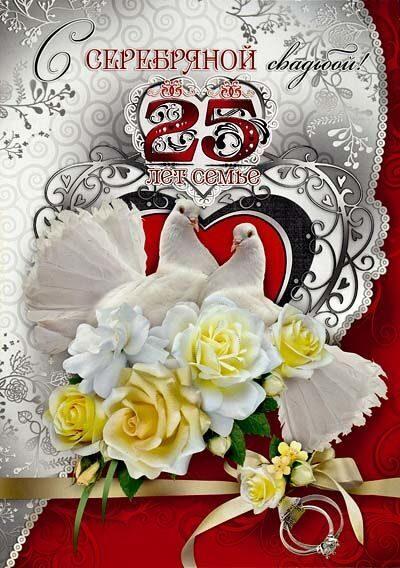 Поздравление жене с 25 летием свадьбы 82