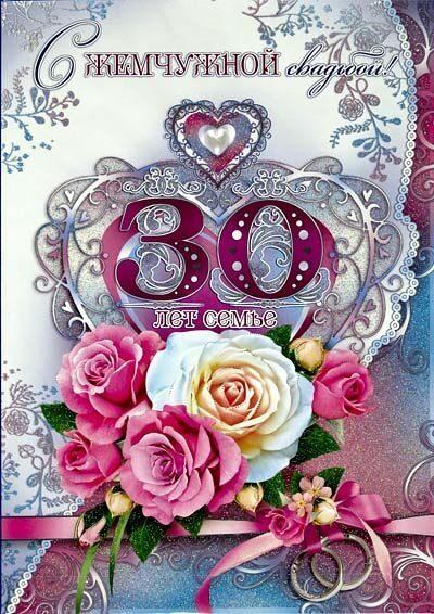 Поздравления с 30-ти летием совместной жизни 44