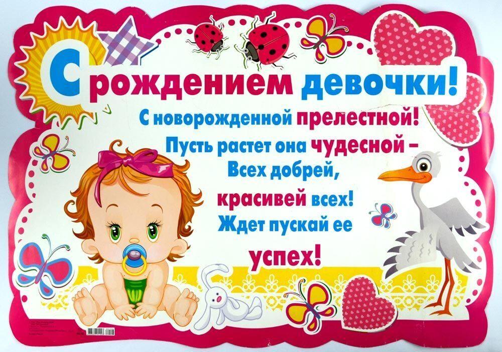 Рисунок поздравления с новорожденным 25