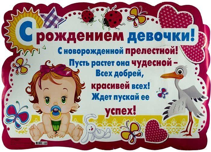 Поздравление картинка с рождением девочки