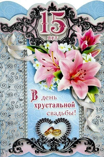 15 лет свадьба поздравления мужу в прозе 57