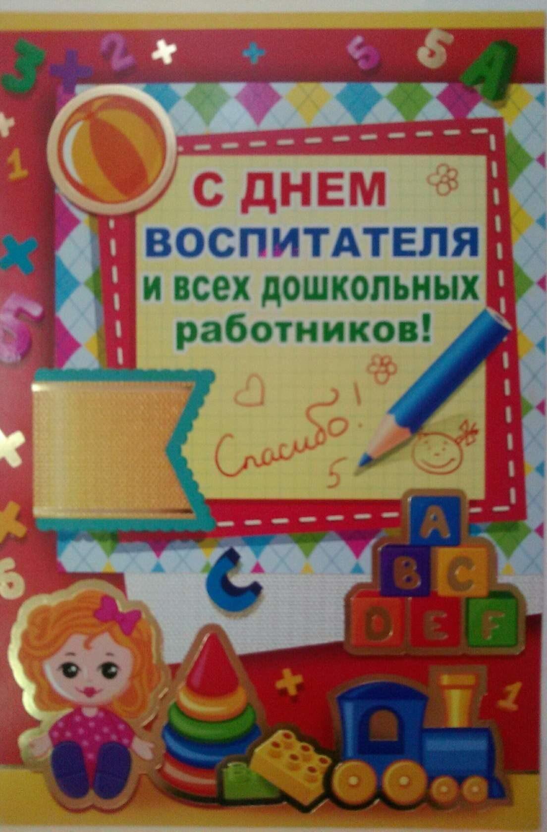 Что подарить на День Воспитателя Ребенок в детском саду 76