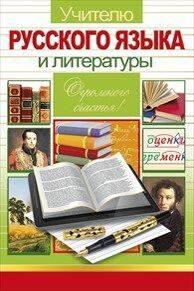 Поздравления учителю русского язык на день учителя