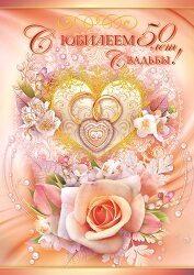 Белорусское поздравление с золотой свадьбой 73