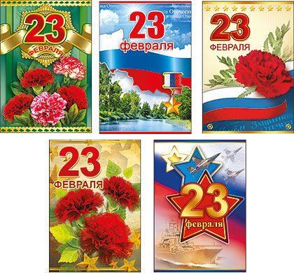 размер 96х146 мм открытка формат а5 ...: foliantprazdnik.ru/otkrytki11