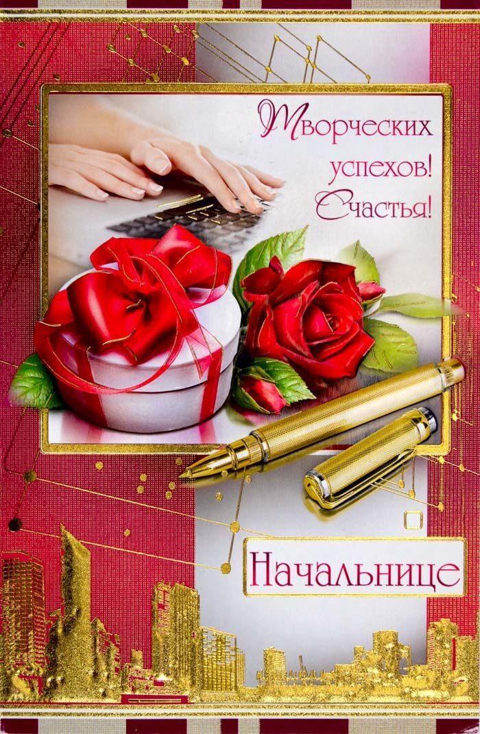 Поздравление На День Босса Женщине