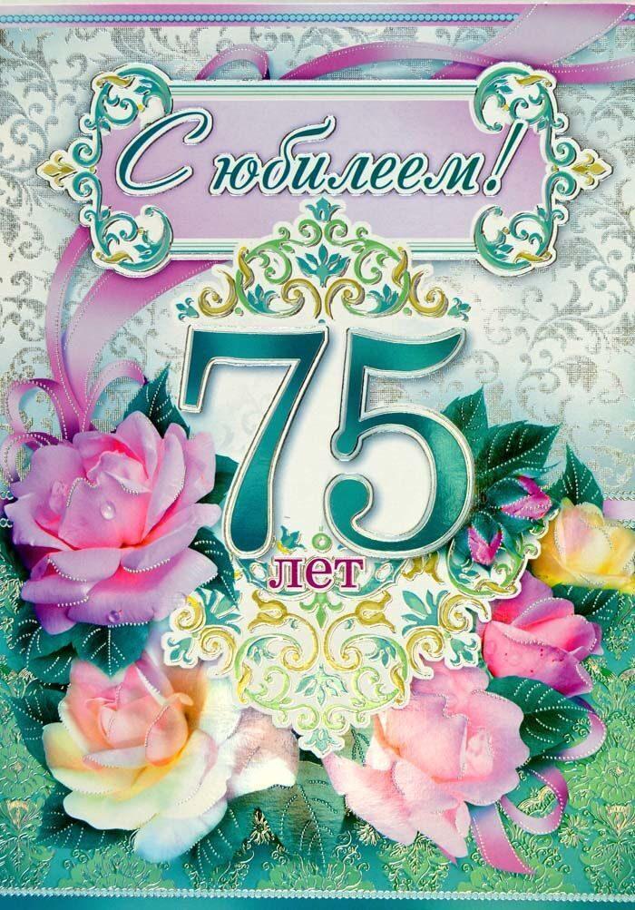 Открытки с юбилеем 75 лет бабушке 80