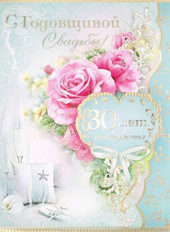 30 лет совместной жизни какая свадьба поздравления родителям 40