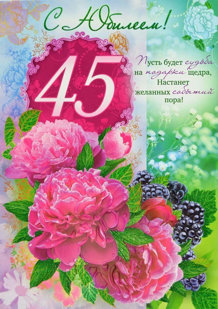 Поздравление с днем рождения друга мужа своими словами 99